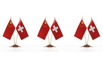 Auf dem Weg zu einer Schweizer China-Strategie: Swiss China Update 2018